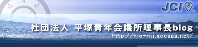 平塚青年会議所 理事長blog
